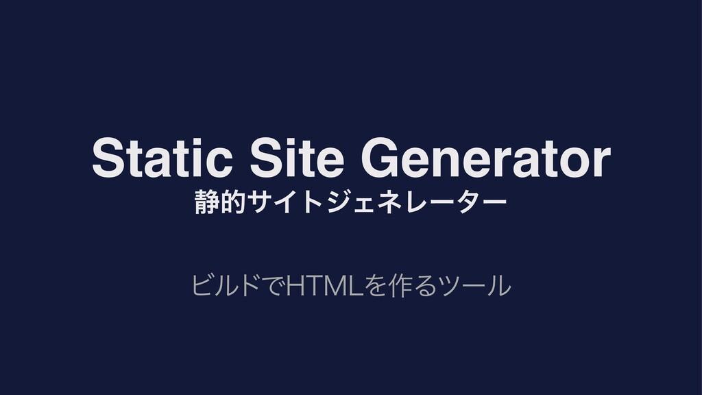 Static Site Generator ੩తαΠτδΣωϨʔλʔ ϏϧυͰ)5.-Λ࡞Δ...