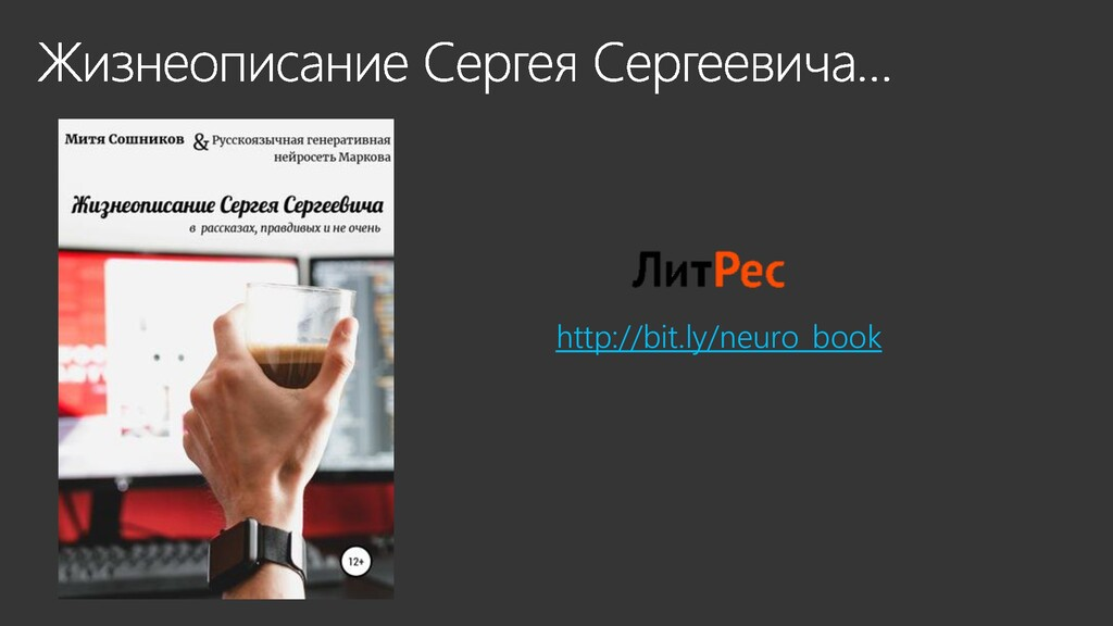 http://bit.ly/neuro_book