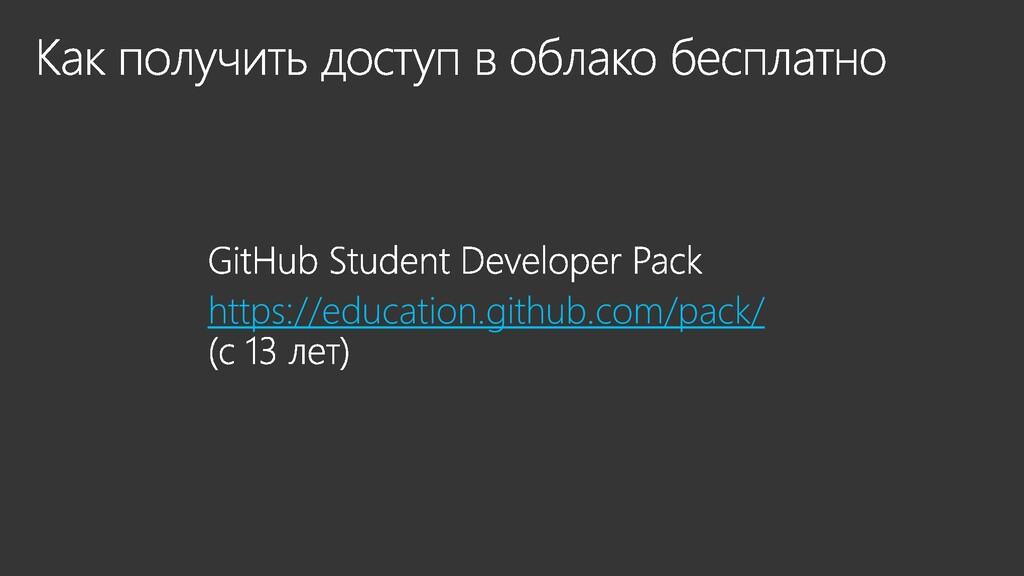 https://education.github.com/pack/