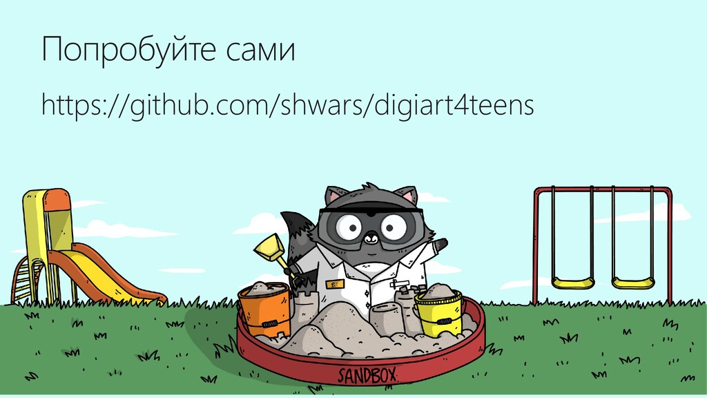 Попробуйте сами https://github.com/shwars/digia...