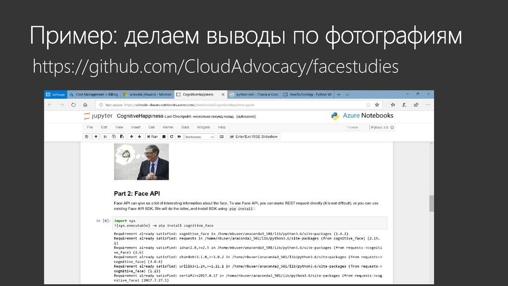 https://github.com/CloudAdvocacy/facestudies