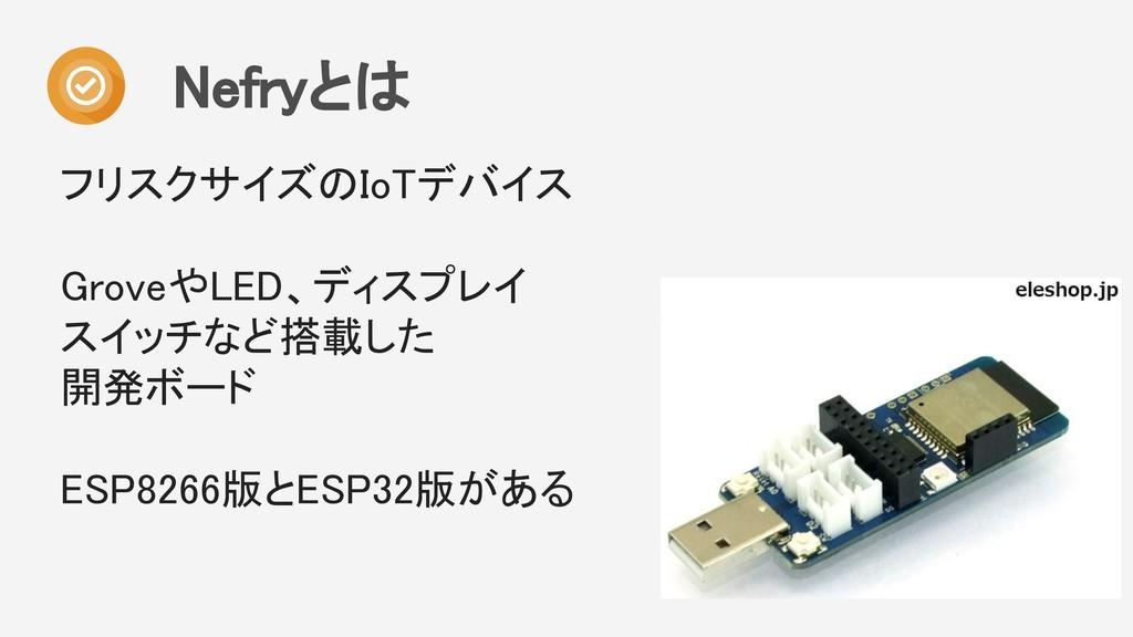 Nefryとは  フリスクサイズのIoTデバイス  GroveやLED、ディスプレイ ...