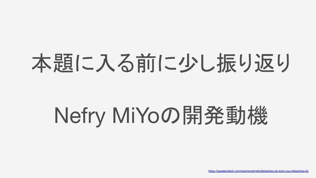 本題に入る前に少し振り返り Nefry MiYoの開発動機 https://speakerde...
