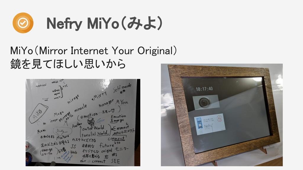 Nefry MiYo(みよ)  MiYo(Mirror Internet Your Orig...