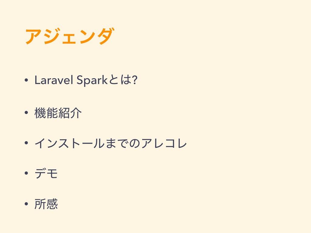 ΞδΣϯμ • Laravel Sparkͱ? • ػհ • Πϯετʔϧ·ͰͷΞϨίϨ...