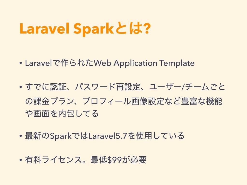Laravel Sparkͱ? • LaravelͰ࡞ΒΕͨWeb Application ...