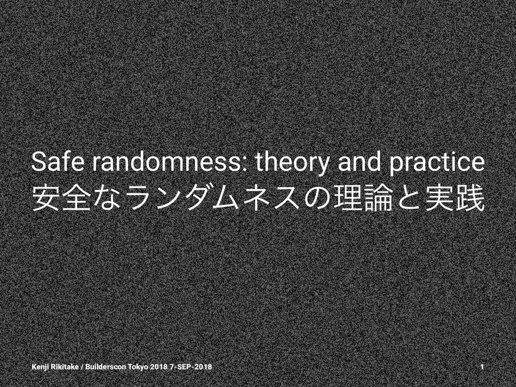 Safe randomness: theory and practice ҆શͳϥϯμϜωεͷ...