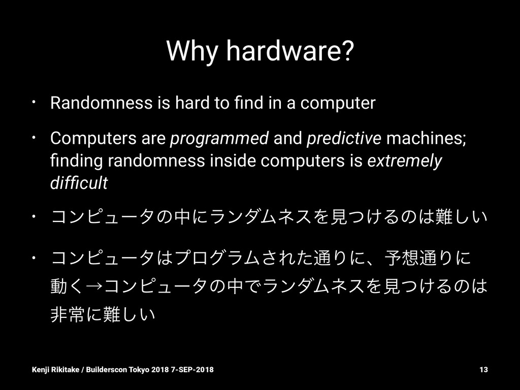 Why hardware? • Randomness is hard to find in a ...