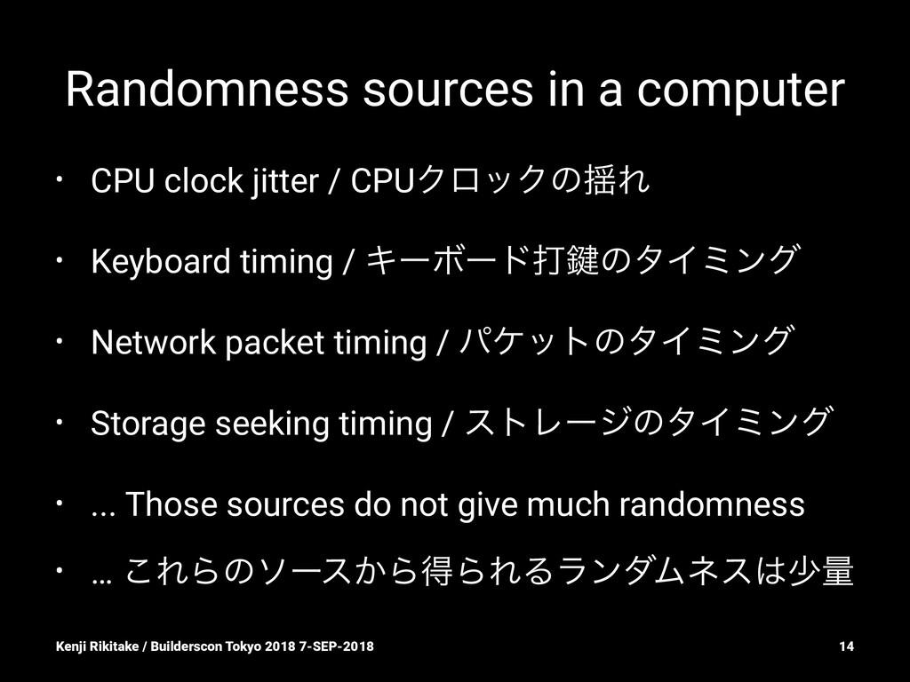 Randomness sources in a computer • CPU clock ji...
