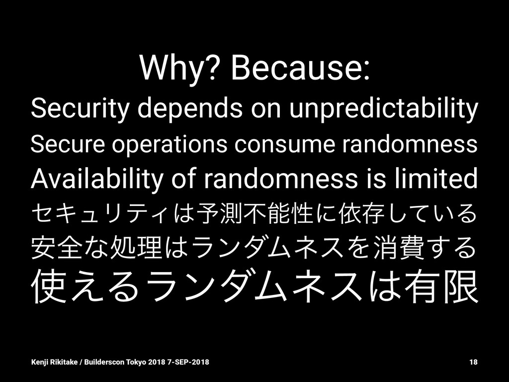 Why? Because: Security depends on unpredictabil...