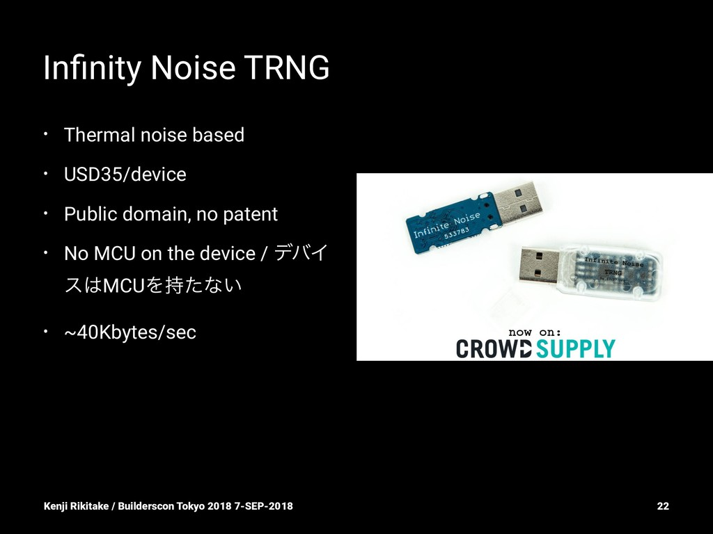 Infinity Noise TRNG • Thermal noise based • USD3...