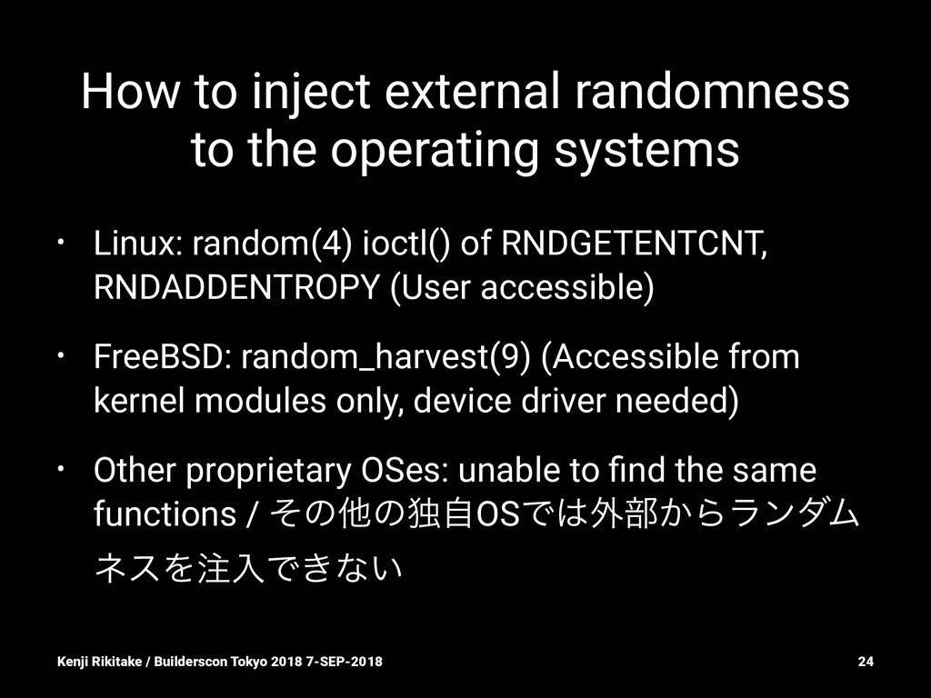 How to inject external randomness to the operat...