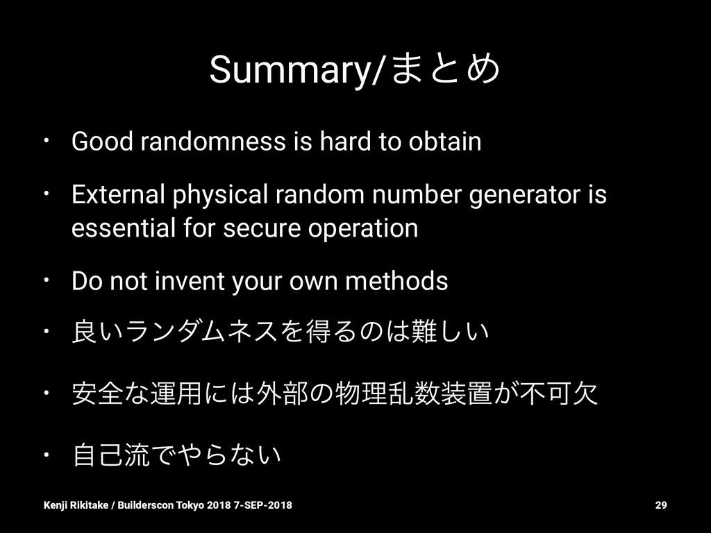 Summary/·ͱΊ • Good randomness is hard to obtain...