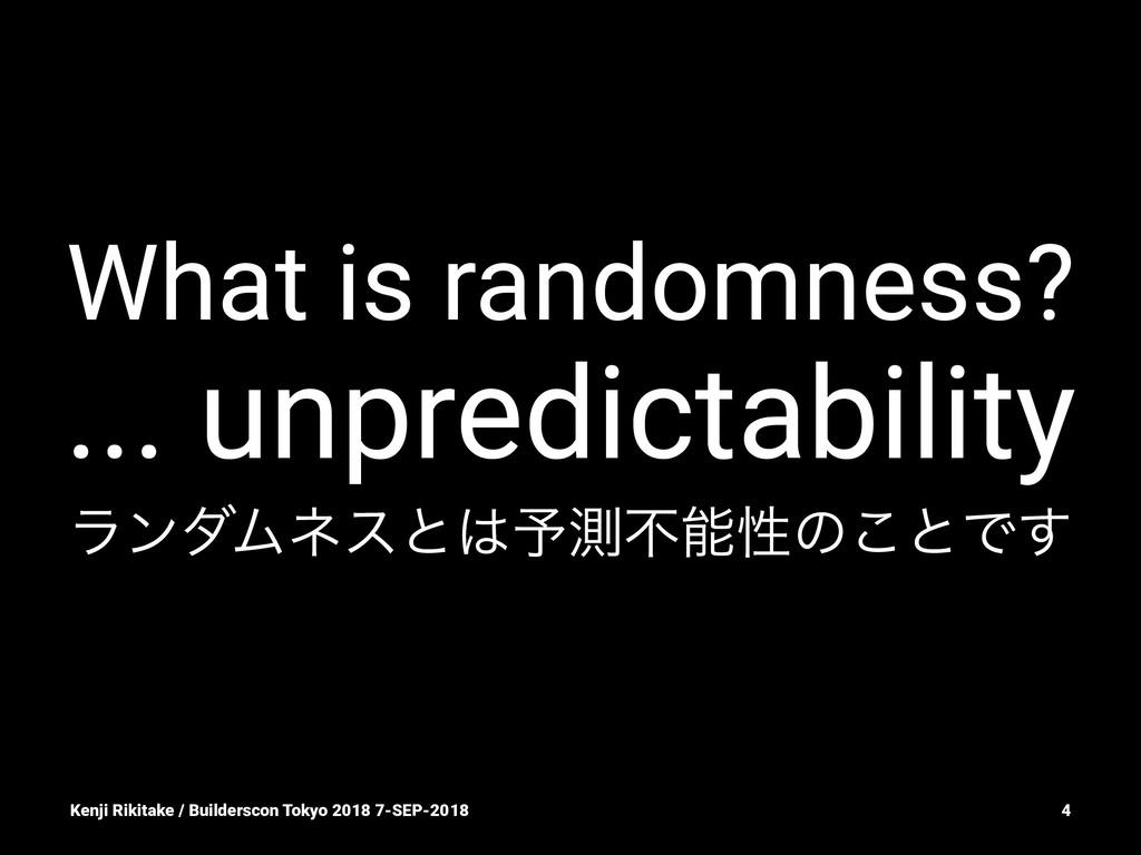 What is randomness? ... unpredictability ϥϯμϜωε...