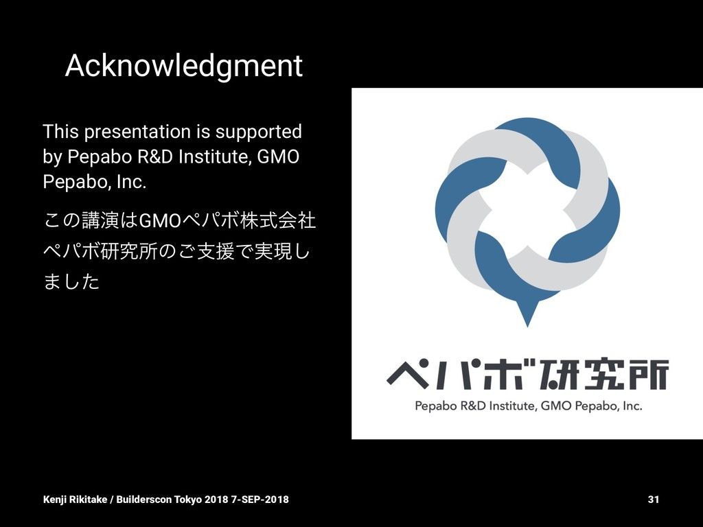 Acknowledgment This presentation is supported b...