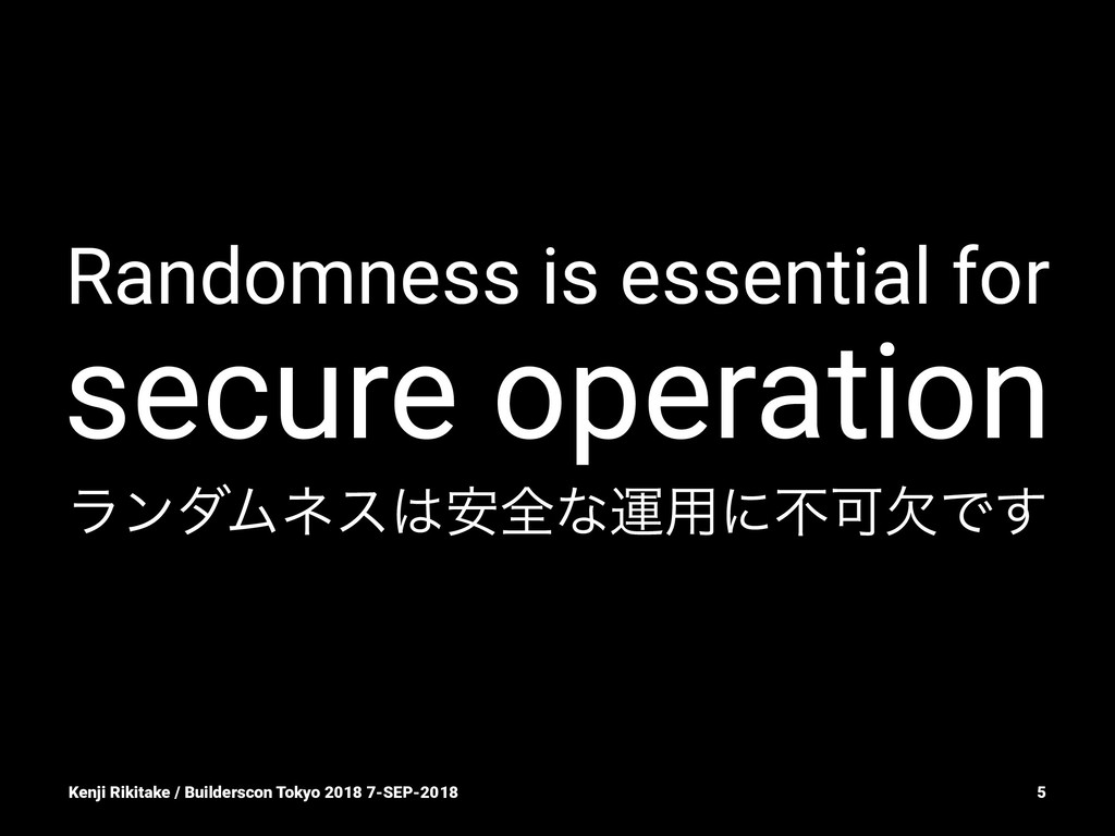 Randomness is essential for secure operation ϥϯ...