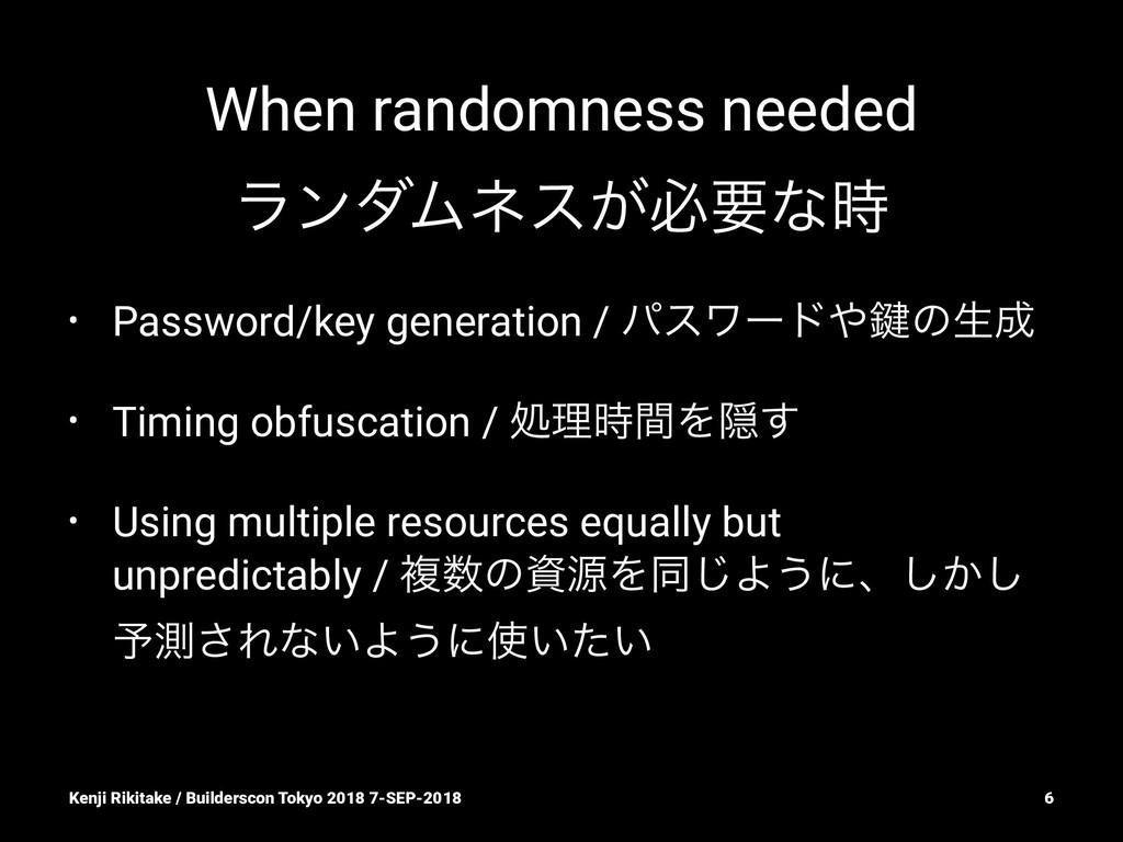 When randomness needed ϥϯμϜωε͕ඞཁͳ • Password/k...