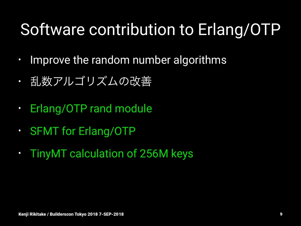 Software contribution to Erlang/OTP • Improve t...