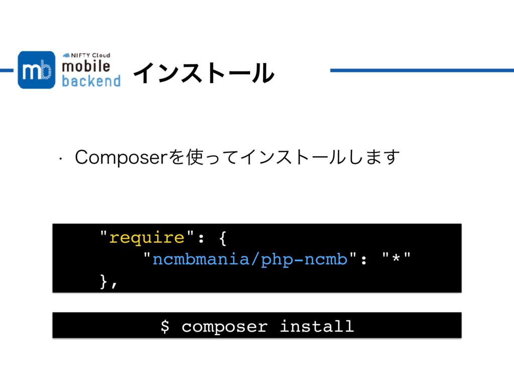 """Πϯετʔϧ $ composer install """"require"""": { """"ncmbman..."""