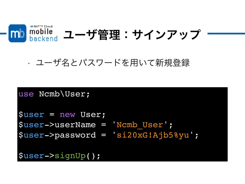 ϢʔβཧɿαΠϯΞοϓ use Ncmb\User; $user = new User; $...