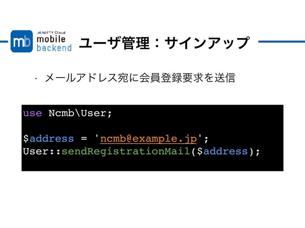 ϢʔβཧɿαΠϯΞοϓ use Ncmb\User; $address = 'ncmb@ex...