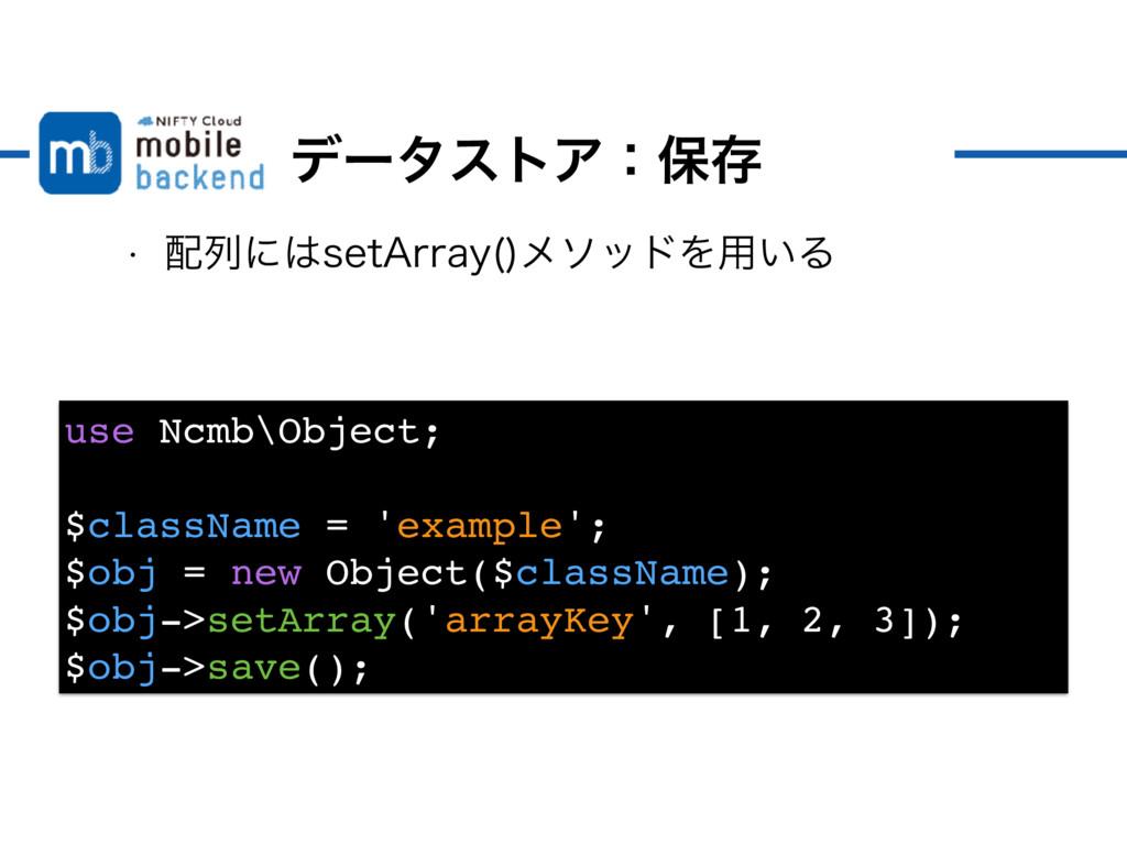"σʔλετΞɿอଘ w ྻʹTFU""SSBZ  ϝιουΛ༻͍Δ use Ncmb\Obj..."