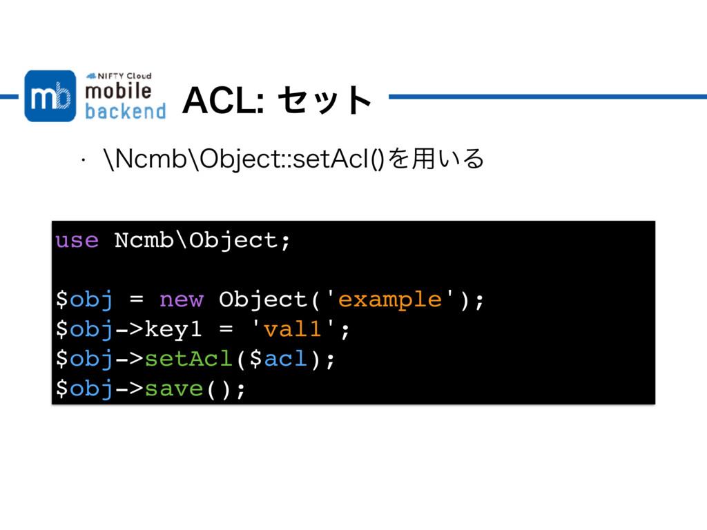 """""""$-ηοτ w a/DNCa0CKFDUTFU""""DM  Λ༻͍Δ use Ncmb\..."""