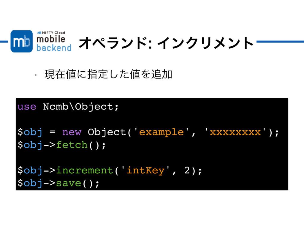 ΦϖϥϯυΠϯΫϦϝϯτ use Ncmb\Object; $obj = new Obje...