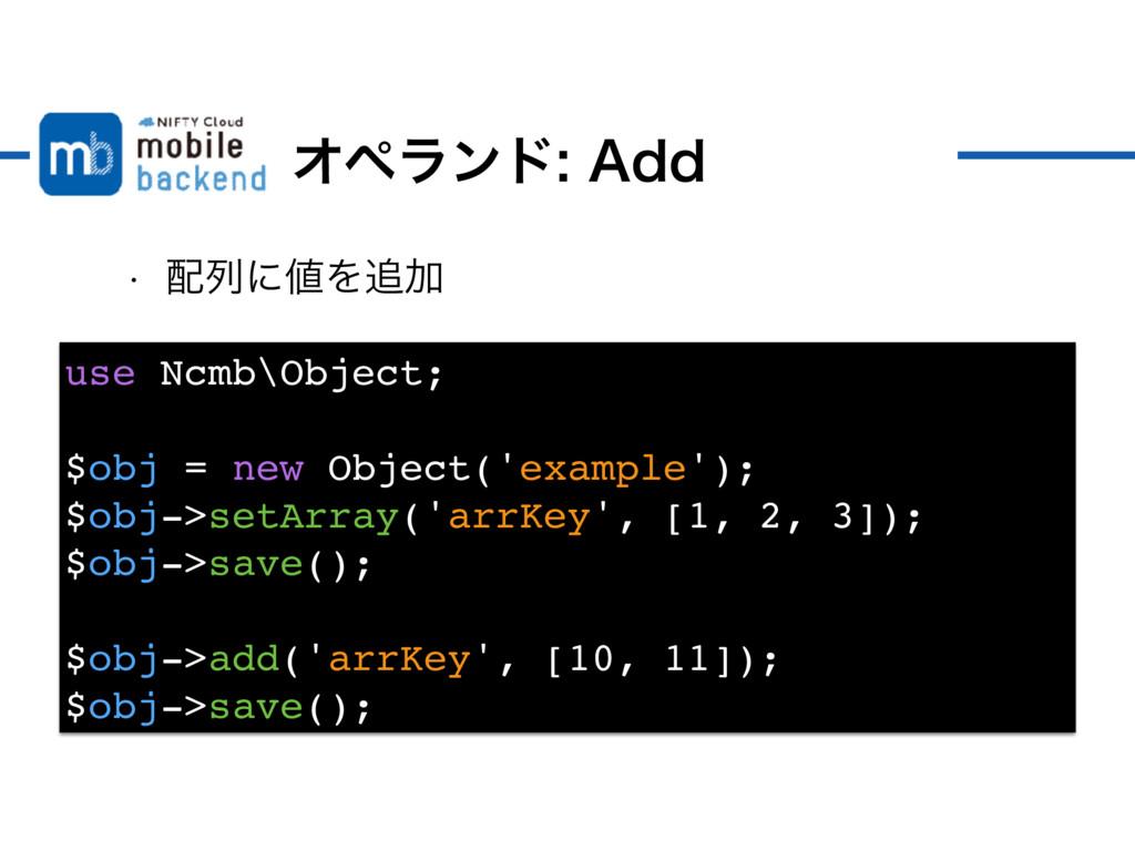 """Φϖϥϯυ""""EE use Ncmb\Object; $obj = new Object('..."""