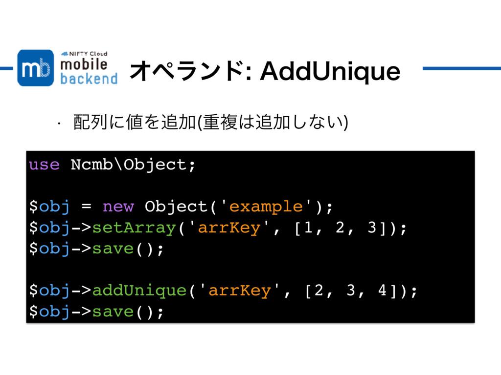 """Φϖϥϯυ""""EE6OJRVF use Ncmb\Object; $obj = new Ob..."""