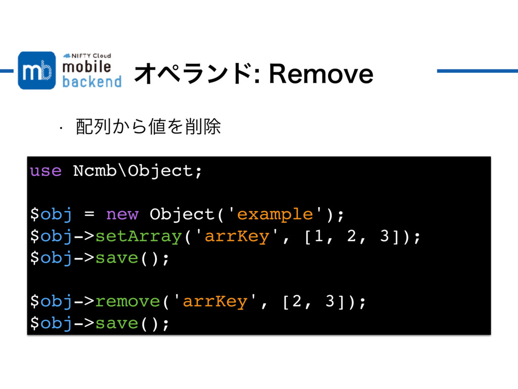 Φϖϥϯυ3FNPWF use Ncmb\Object; $obj = new Objec...