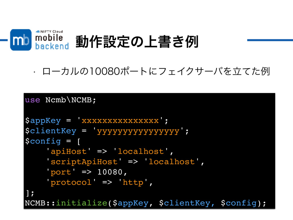 ಈ࡞ઃఆͷ্ॻ͖ྫ w ϩʔΧϧͷϙʔτʹϑΣΠΫαʔόΛཱͯͨྫ use Ncmb...