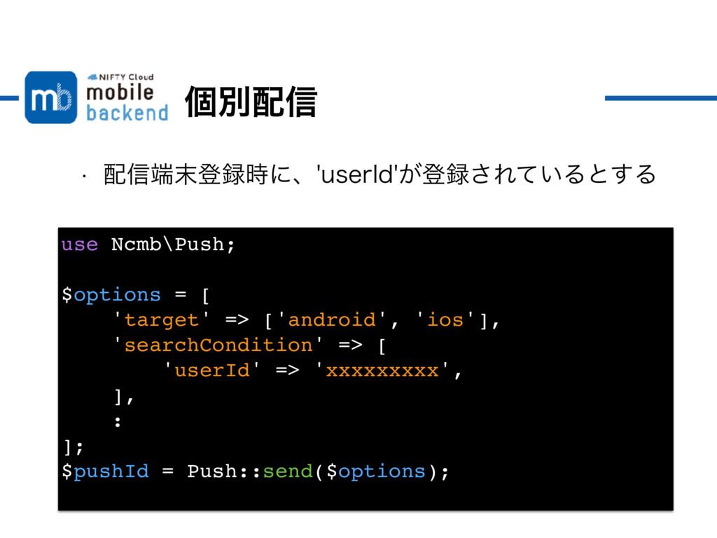 ݸผ৴ w ৴ొʹɺVTFS*E͕ొ͞Ε͍ͯΔͱ͢Δ use Ncmb\Pu...