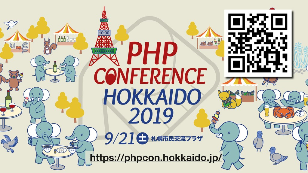 https://phpcon.hokkaido.jp/