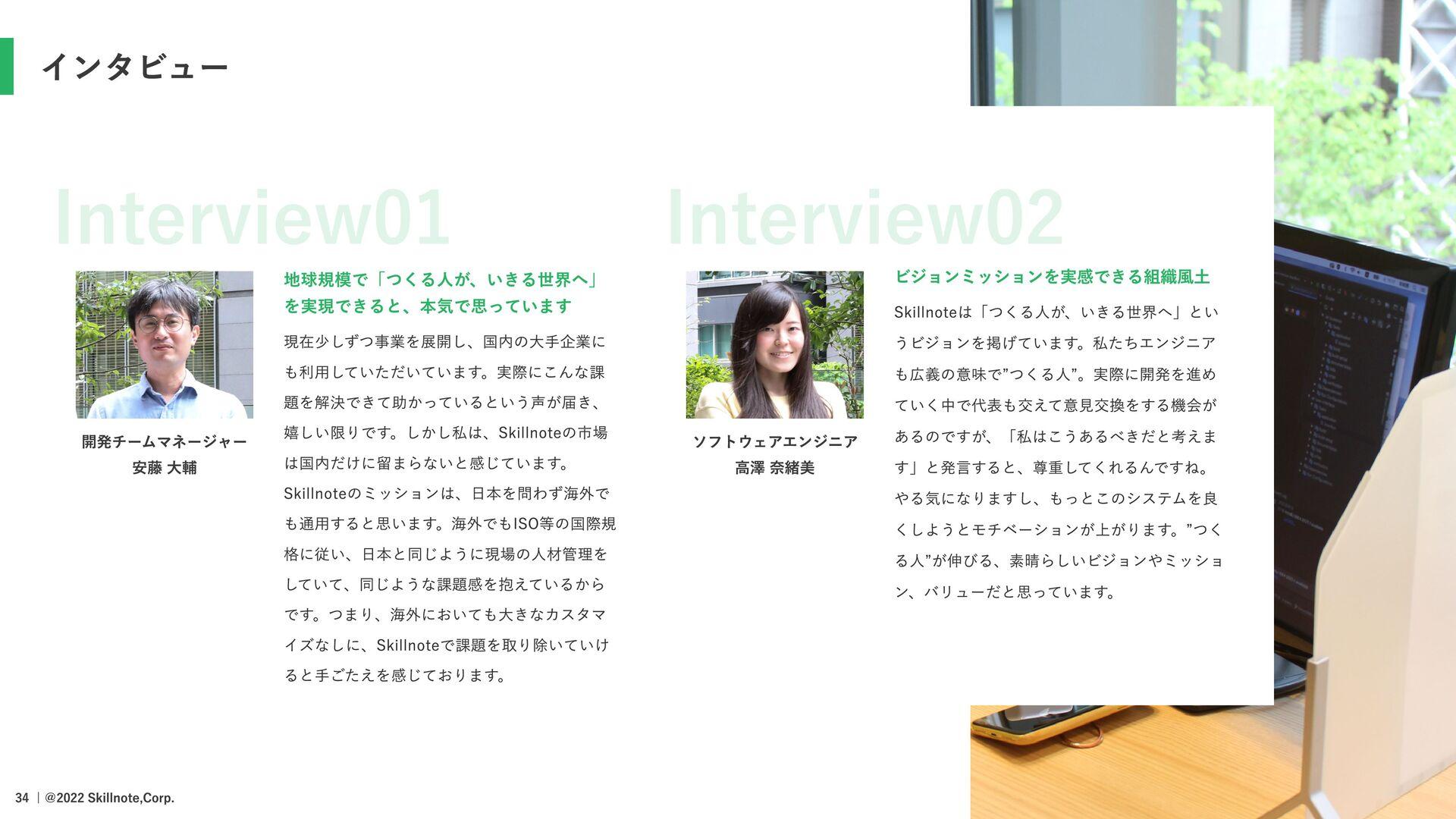 インタビュー Skillnoteは「つくる⼈が、いきる世界へ」とい うビジョンを掲げています。...