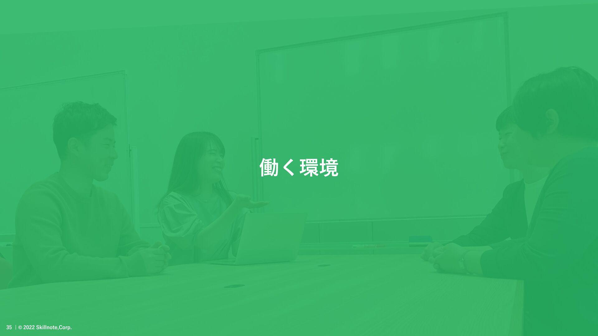 働く環境 35 | © 2021 Skillnote,Corp.