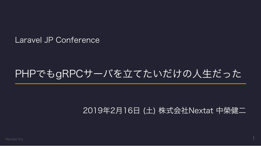 Laravel JP Conference PHPでもgRPCサーバを立てたいだけの人生だった...