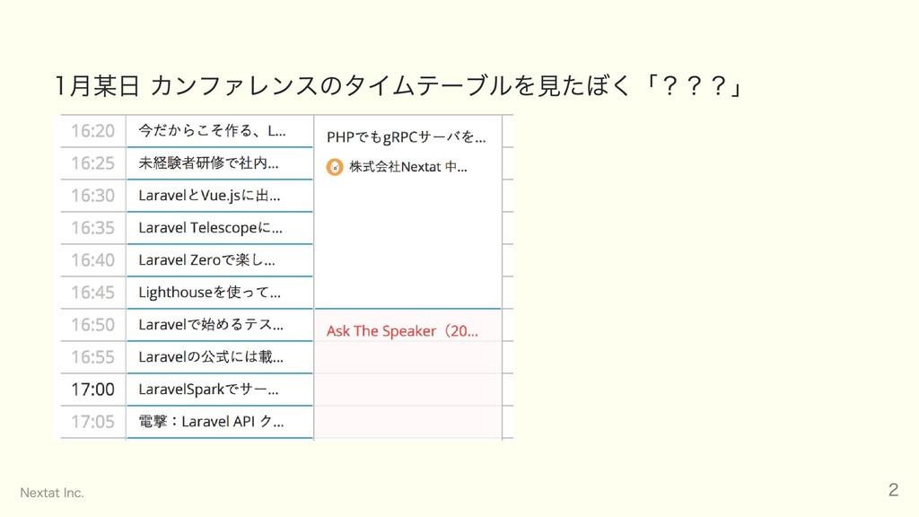 1月某日 カンファレンスのタイムテーブルを見たぼく「???」 Nextat Inc. 2
