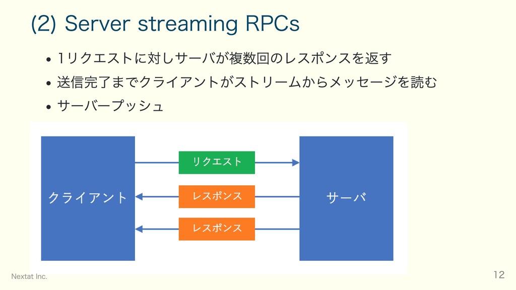 (2) Server streaming RPCs 1リクエストに対しサーバが複数回のレスポン...