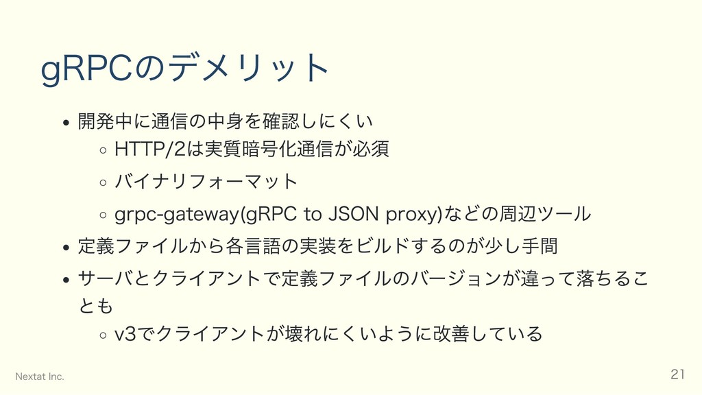 gRPCのデメリット 開発中に通信の中身を確認しにくい HTTP/2は実質暗号化通信が必須 バ...