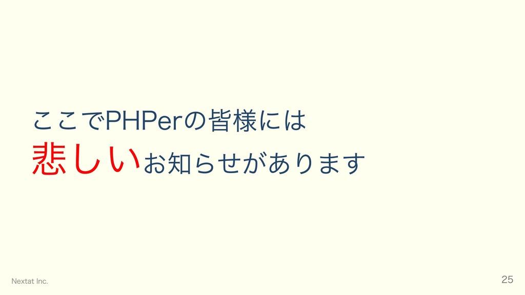 ここでPHPerの皆様には 悲しいお知らせがあります Nextat Inc. 25