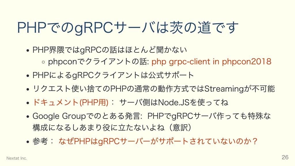 PHPでのgRPCサーバは茨の道です PHP界隈ではgRPCの話はほとんど聞かない phpco...