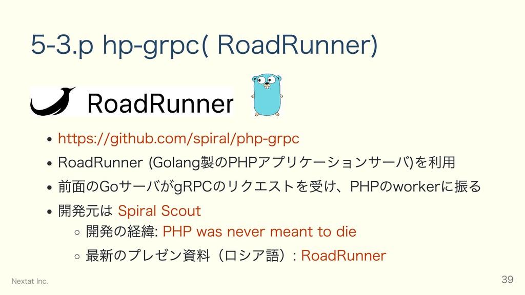 5‒3. php‒grpc (RoadRunner)   https://github.com...