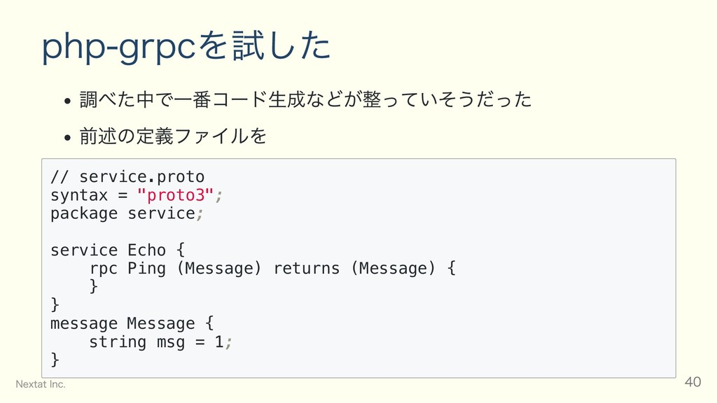 php‒grpcを試した 調べた中で一番コード生成などが整っていそうだった 前述の定義ファイル...