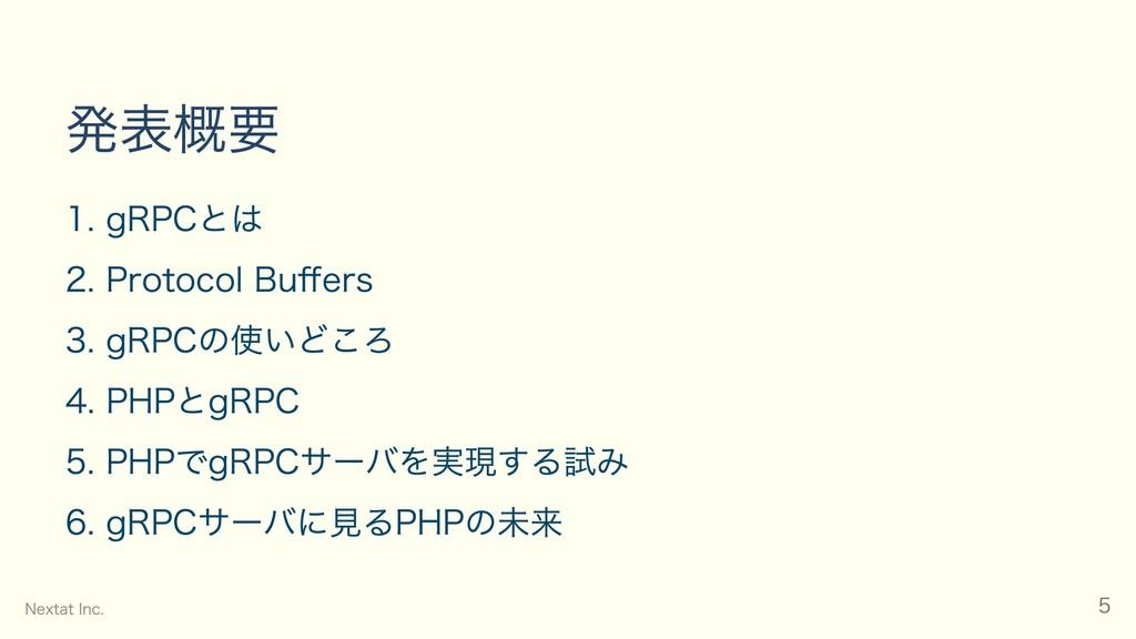 発表概要 1. gRPCとは 2. Protocol Buffers 3. gRPCの使いどころ...