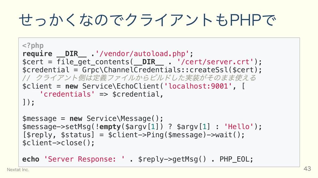 せっかくなのでクライアントもPHPで <?php require __DIR__ .'/ven...