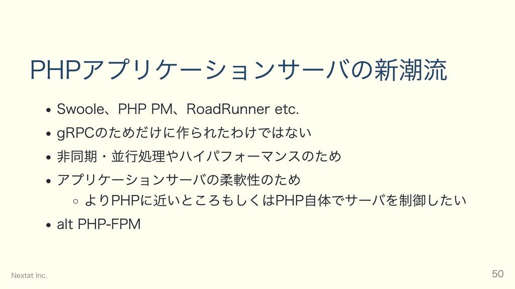 PHPアプリケーションサーバの新潮流 Swoole、PHP PM、RoadRunner etc...