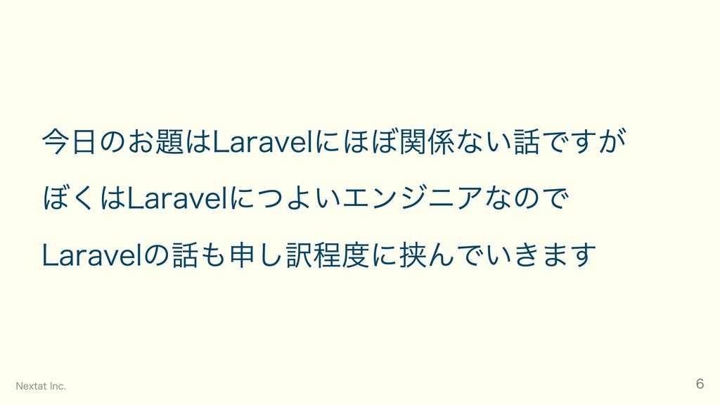 今日のお題はLaravelにほぼ関係ない話ですが ぼくはLaravelにつよいエンジニアなので...