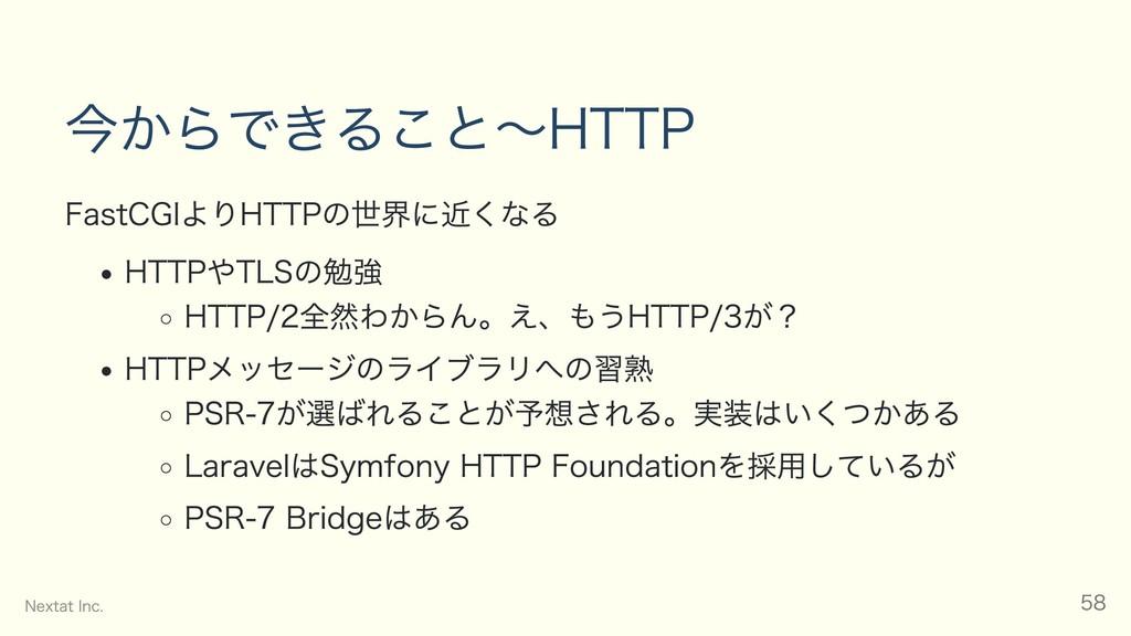 今からできること ~ HTTP FastCGIよりHTTPの世界に近くなる HTTPやTLSの...
