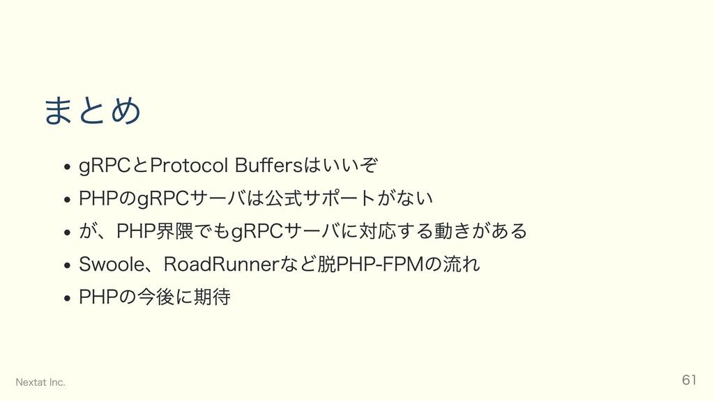 まとめ gRPCとProtocol Buffersはいいぞ PHPのgRPCサーバは公式サポート...